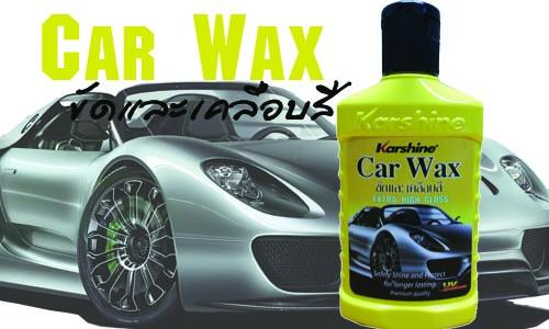 Ibiz Car Wax: Carwax1